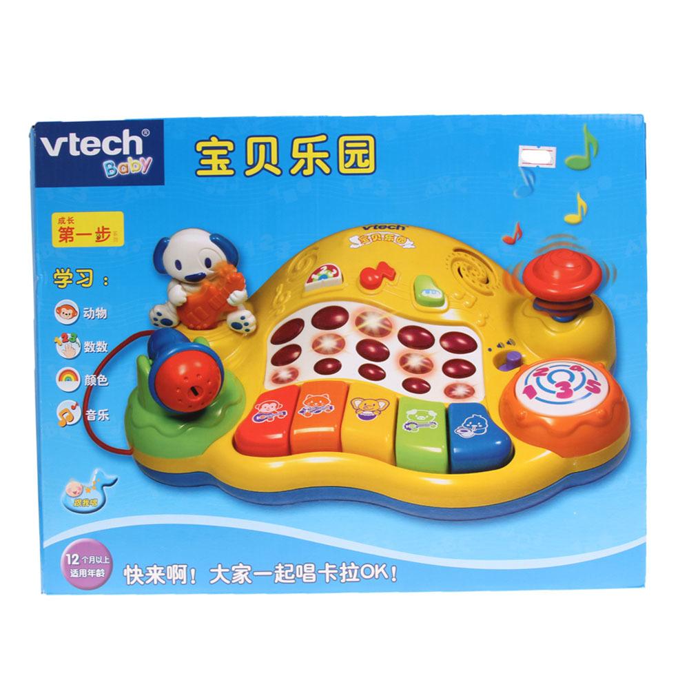 伟易达vtech儿童玩具宝贝乐园