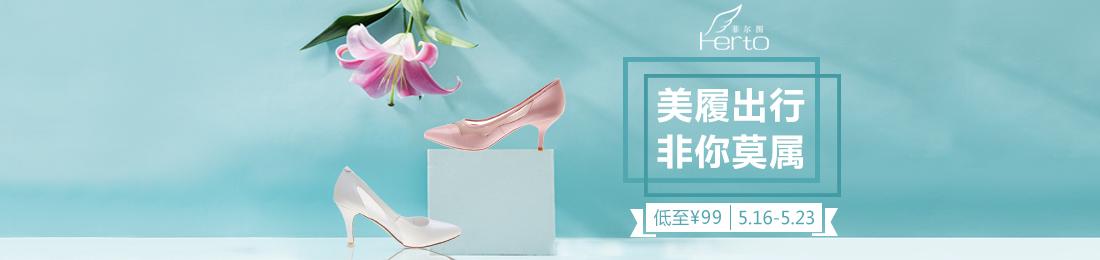 首焦-鞋-菲尔图