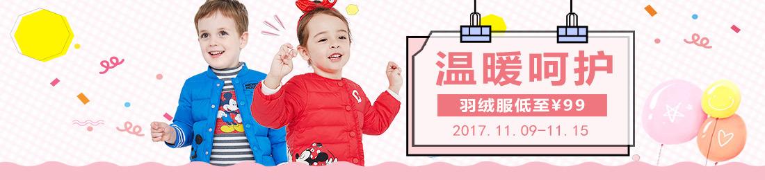 儿童-首焦-温暖呵护 羽绒服 低至¥99