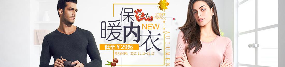 内衣-首焦-保暖内衣,低至¥29起