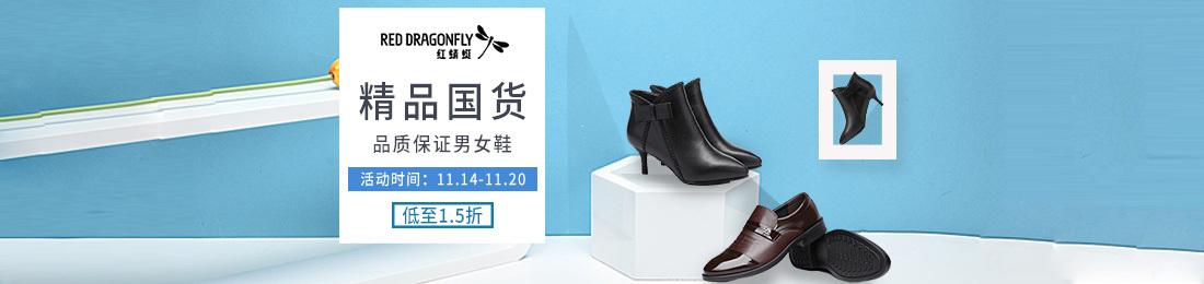 鞋-首焦-红蜻蜓