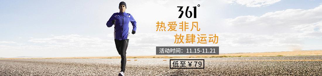 热爱非凡 放肆运动 低至¥79