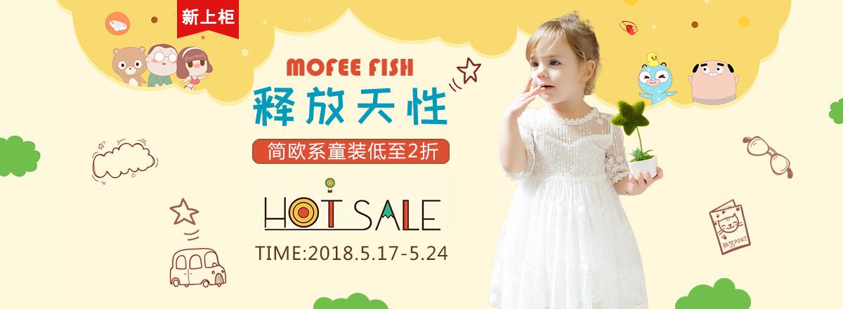 儿童-首焦-莫非鱼 释放天性 简欧系童装低至2折