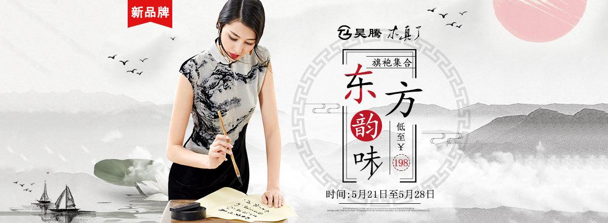 女装-首焦-东方韵味,旗袍集合