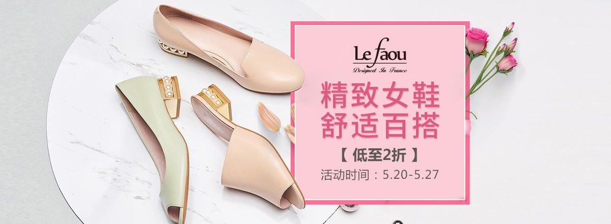 首焦-女鞋-Le Faou/乐芙