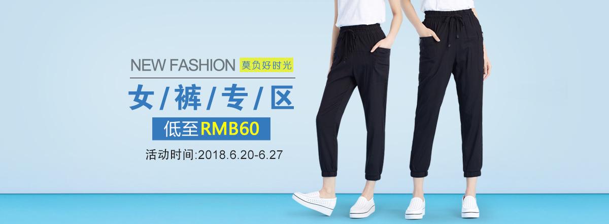 女装-首焦-女裤专区,低至¥60