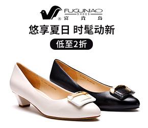 品牌周-女鞋-富贵鸟