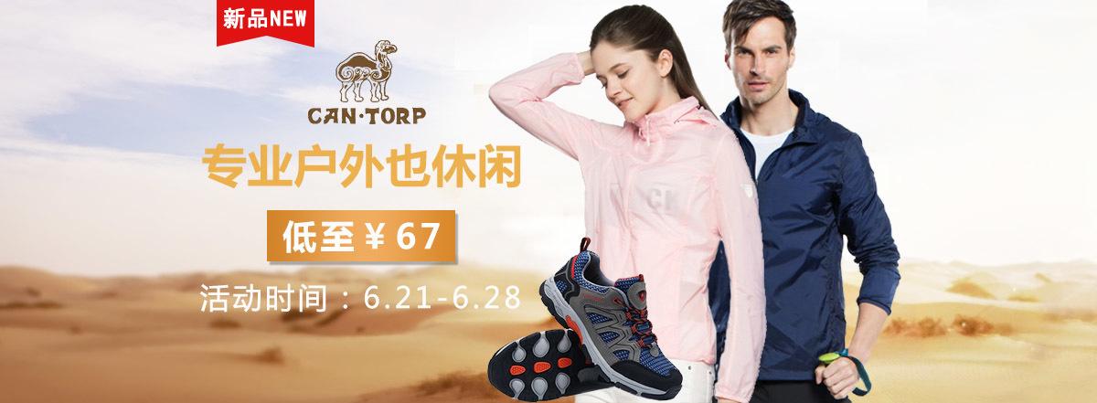 首焦户外-CAN·TORP专业户外也休闲,鞋服低至¥67