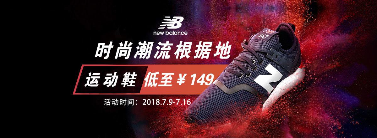 首焦时尚潮流根据地 运动鞋低至¥149