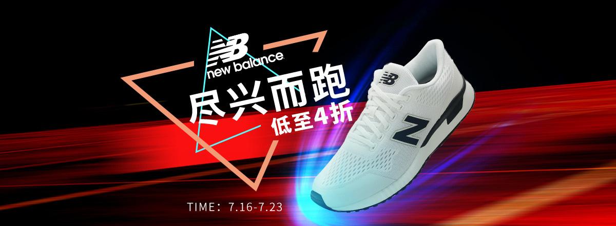 首焦NEW BALANCE尽兴而跑、慢跑鞋 低至4折