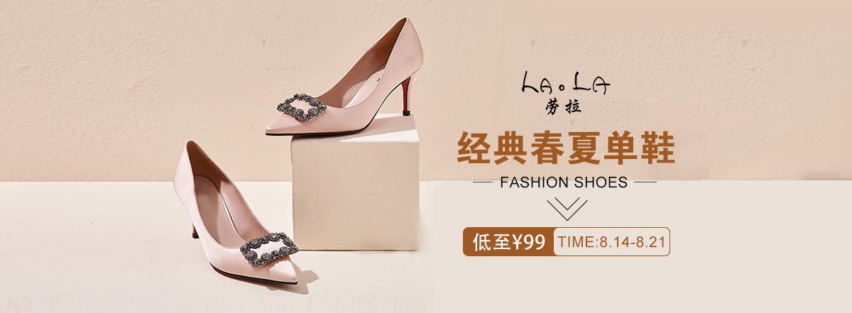 首焦-女鞋-劳拉