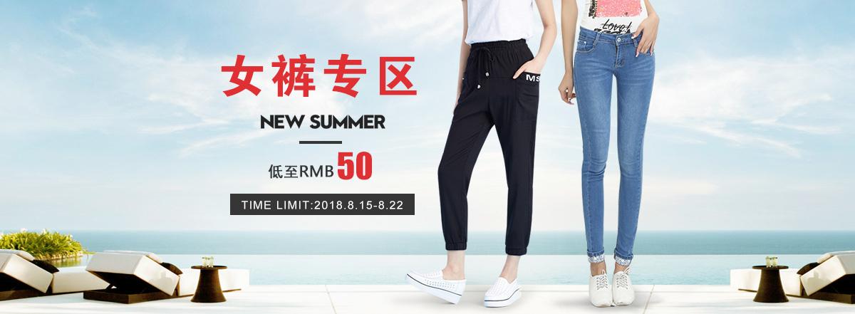 女装-首焦-女裤专区,低至¥50
