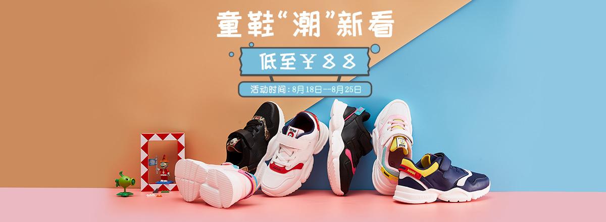 首焦-童鞋