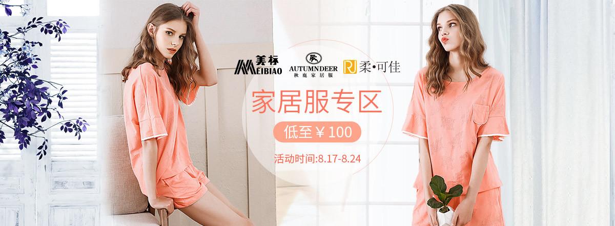 内衣-首焦-家居服专区,低至¥100