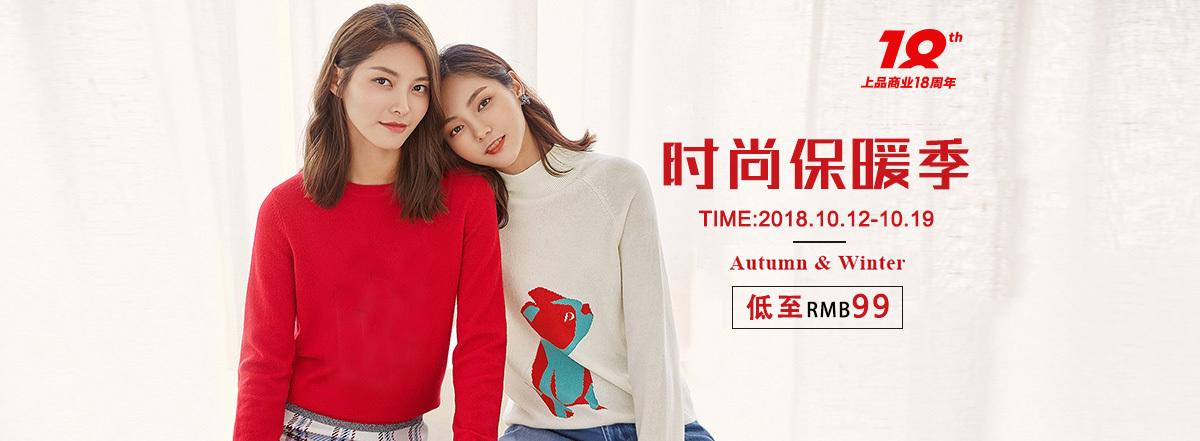 毛纺-首焦-时尚保暖季,低至¥99