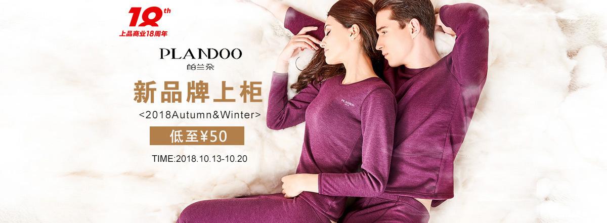 内衣-首焦-新品牌上柜,低至¥50