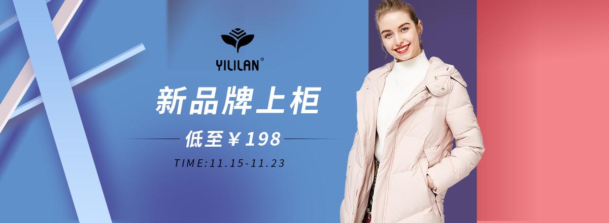 羽绒-首焦-新品牌上柜,低至¥198
