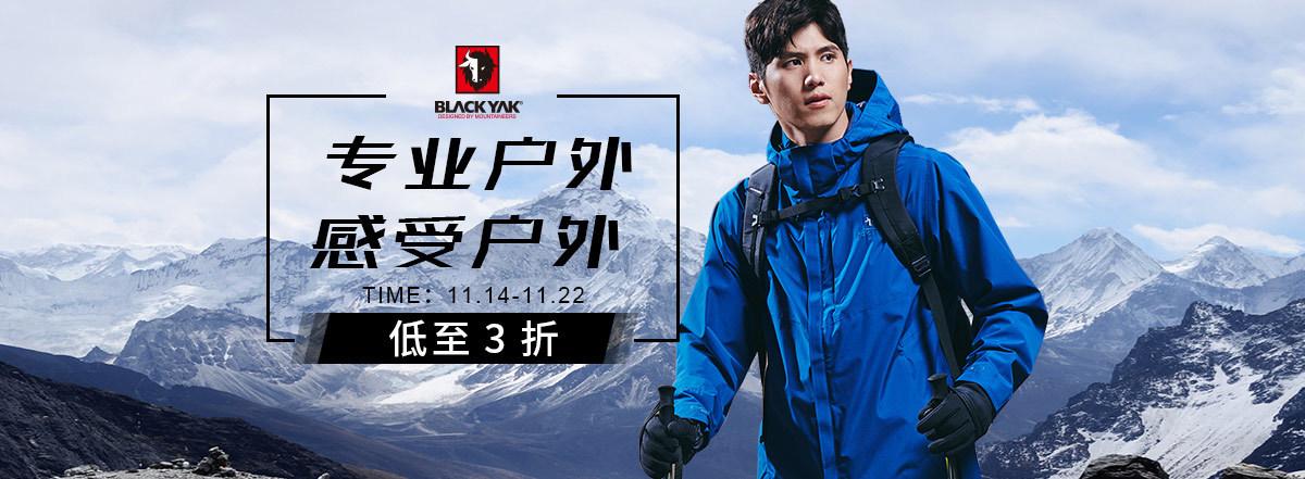 首焦-BLACK YAK