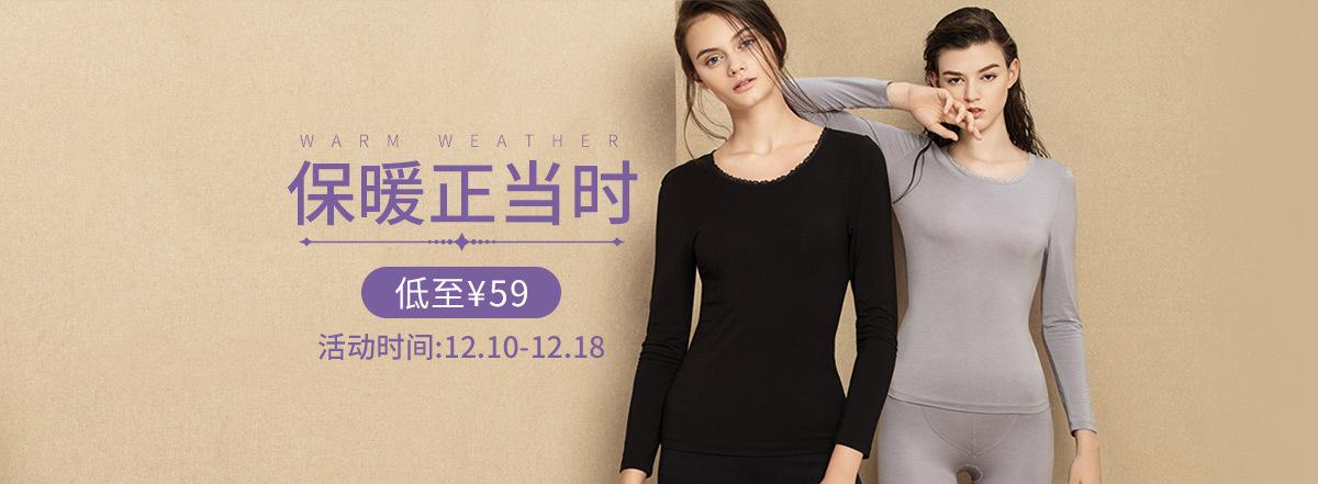 内衣-首焦-保暖正当时,低至¥59