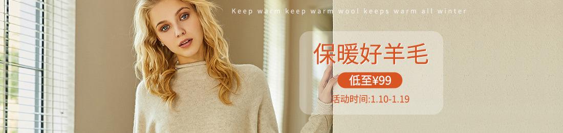 毛纺-首焦-保暖好羊毛,低至¥99