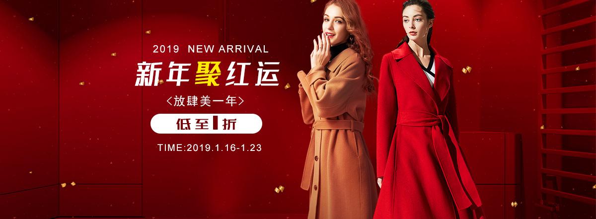 女装-首焦-新年聚红运,放肆美一年