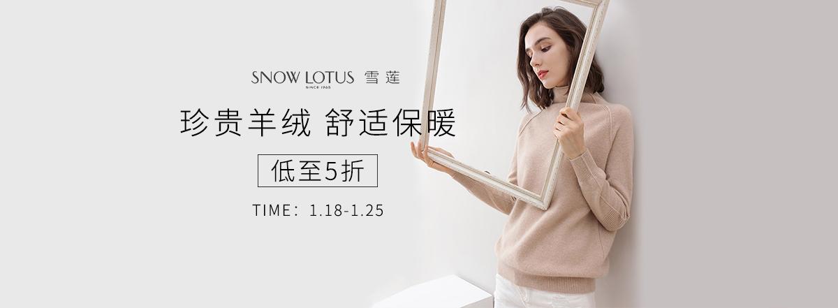 毛纺-首焦-珍贵羊绒,舒适保暖