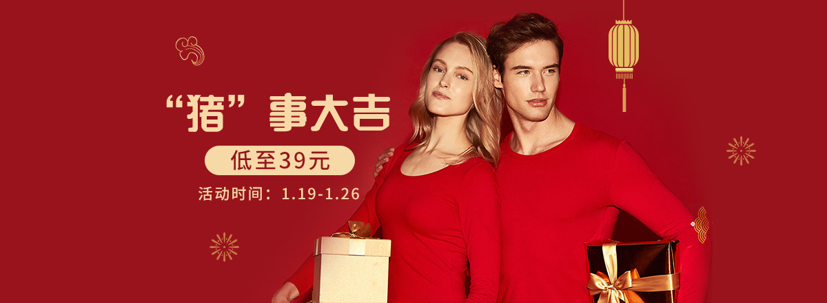 """内衣-首焦-红色本命年,""""猪""""事大吉,低至¥39"""