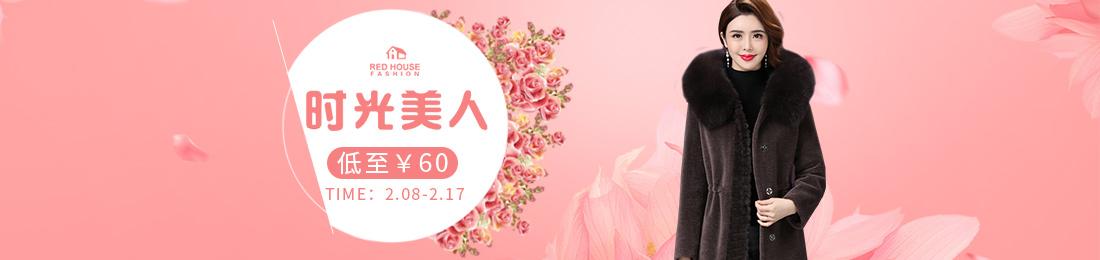 女装-首焦-时光美人,低至¥60