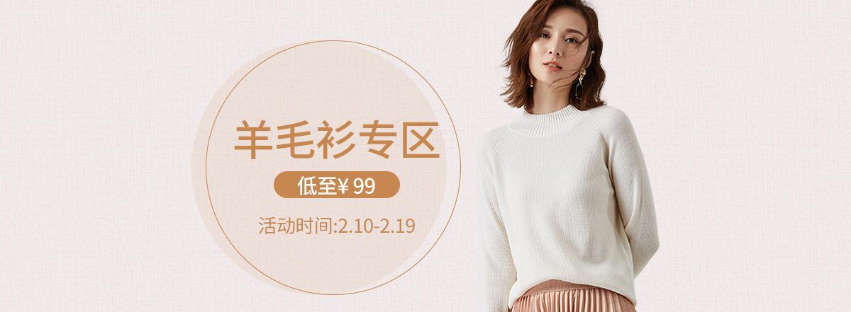 羊毛衫专区,低至¥99
