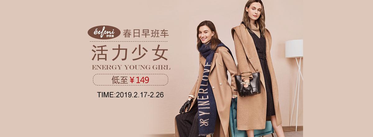 女装-首焦-春日早班车,活力少女,低至¥149