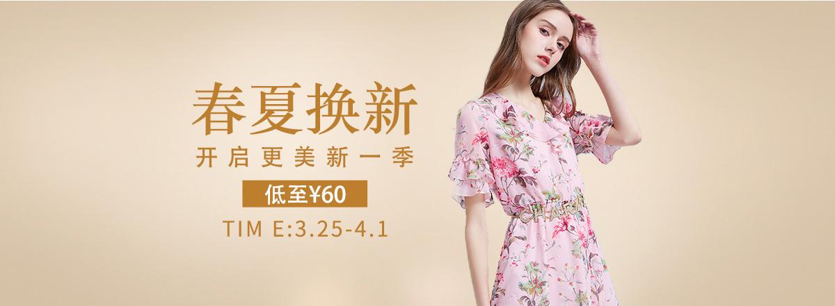 女装-首焦-春夏换新,开启更美新一季,低至¥60