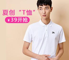 品牌周-夏创T恤(运动)
