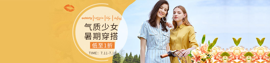 7.11-7.18首焦-女装