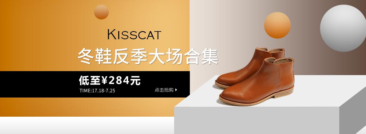 7.18首焦-鞋-KISSCAT