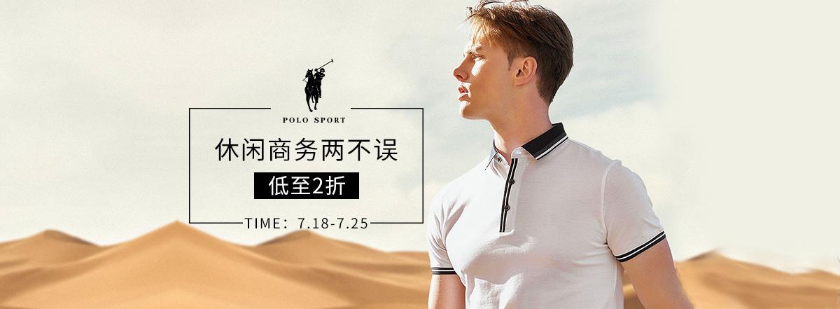7.18首焦-男休-Polosport