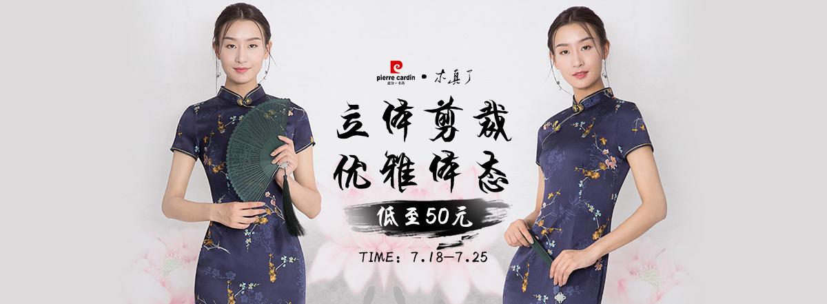 7.18首焦-女裝