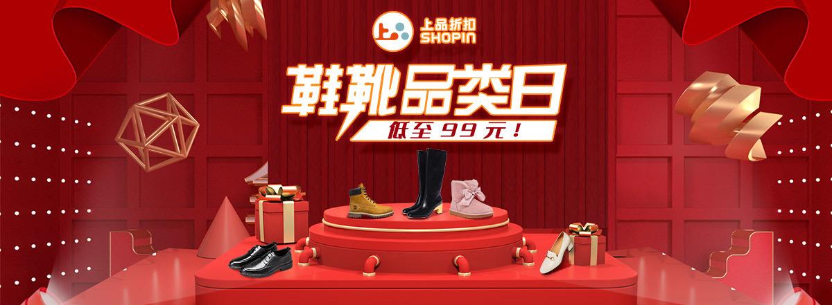 首焦-雙11鞋靴