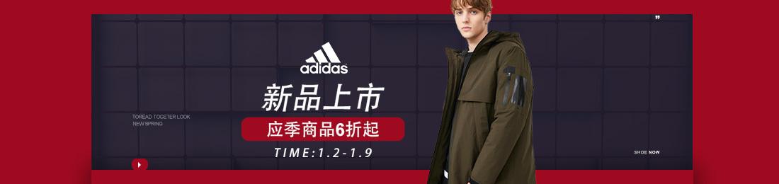 首焦-Adidas