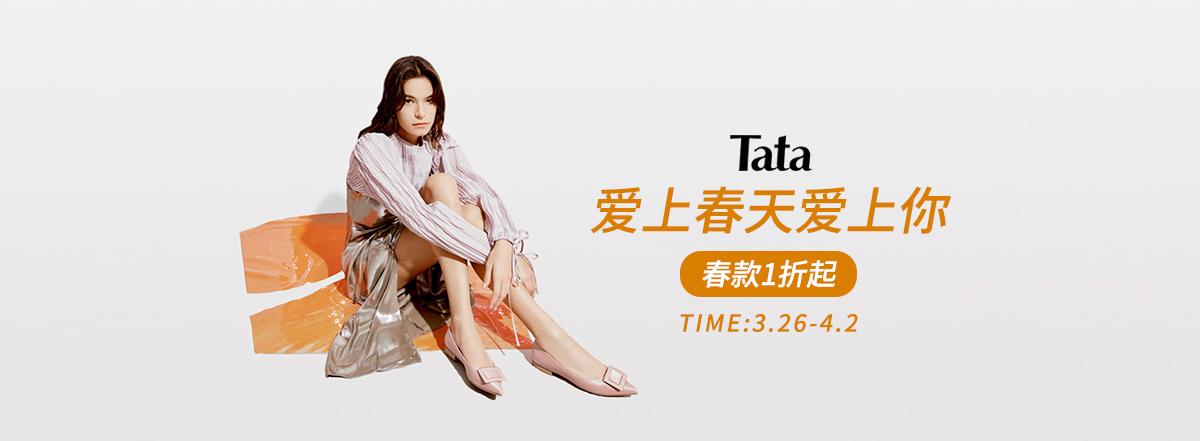 首页-tata