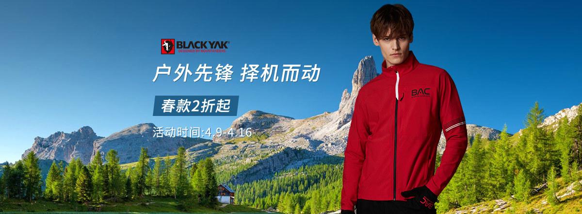 首焦页-户外BLACK YAK