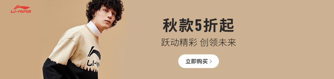 首焦-李宁