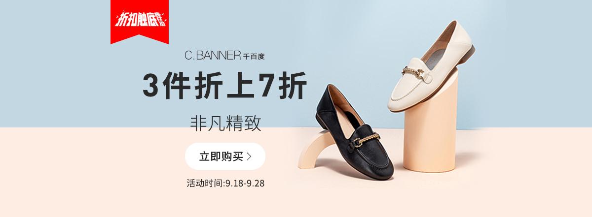 首焦-千百度c.banner
