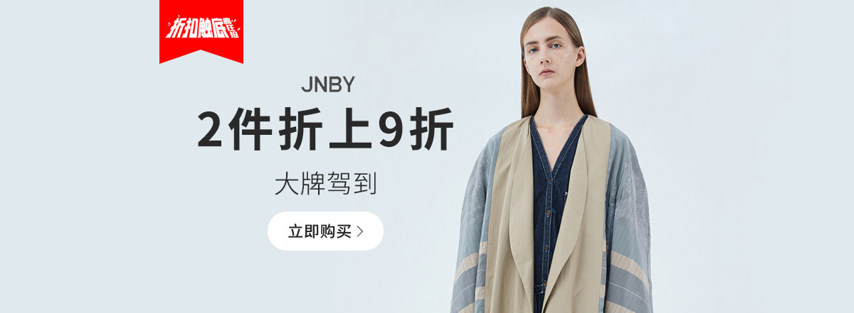 首焦-JNBY