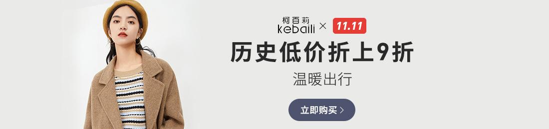 首焦頁-柯百莉kebaili