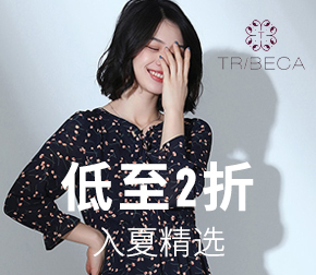 品牌周-翠贝卡TR/BECA