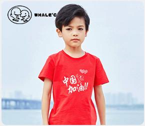 品牌周-海威迩WHALE'C