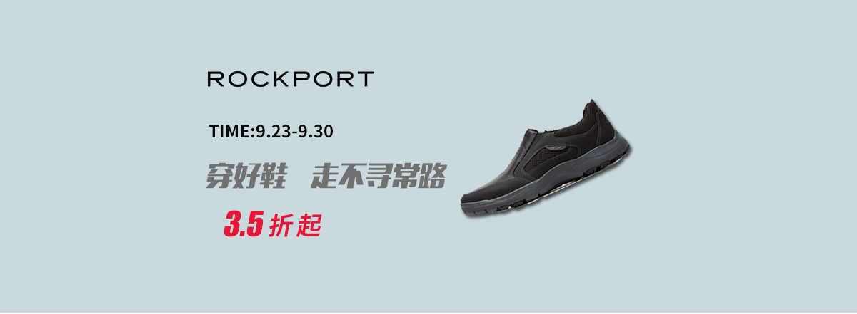 鞋首焦ROCKPORT