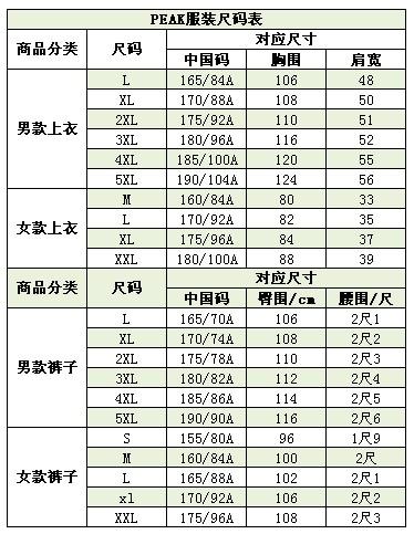 匹克尺码对照表图片1