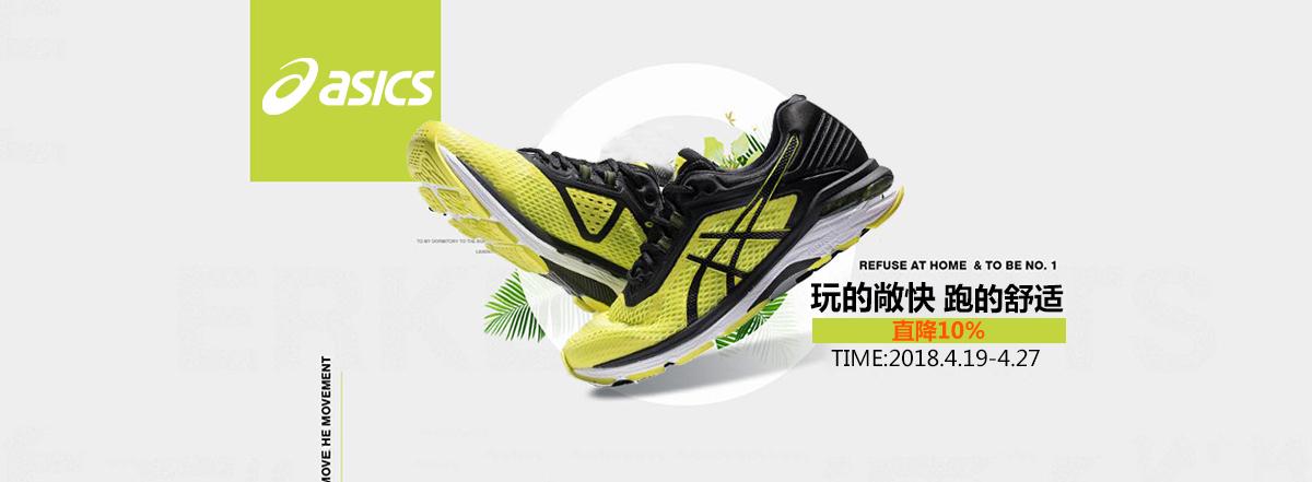 首焦-运动-玩的畅快 跑的舒适 低至3折